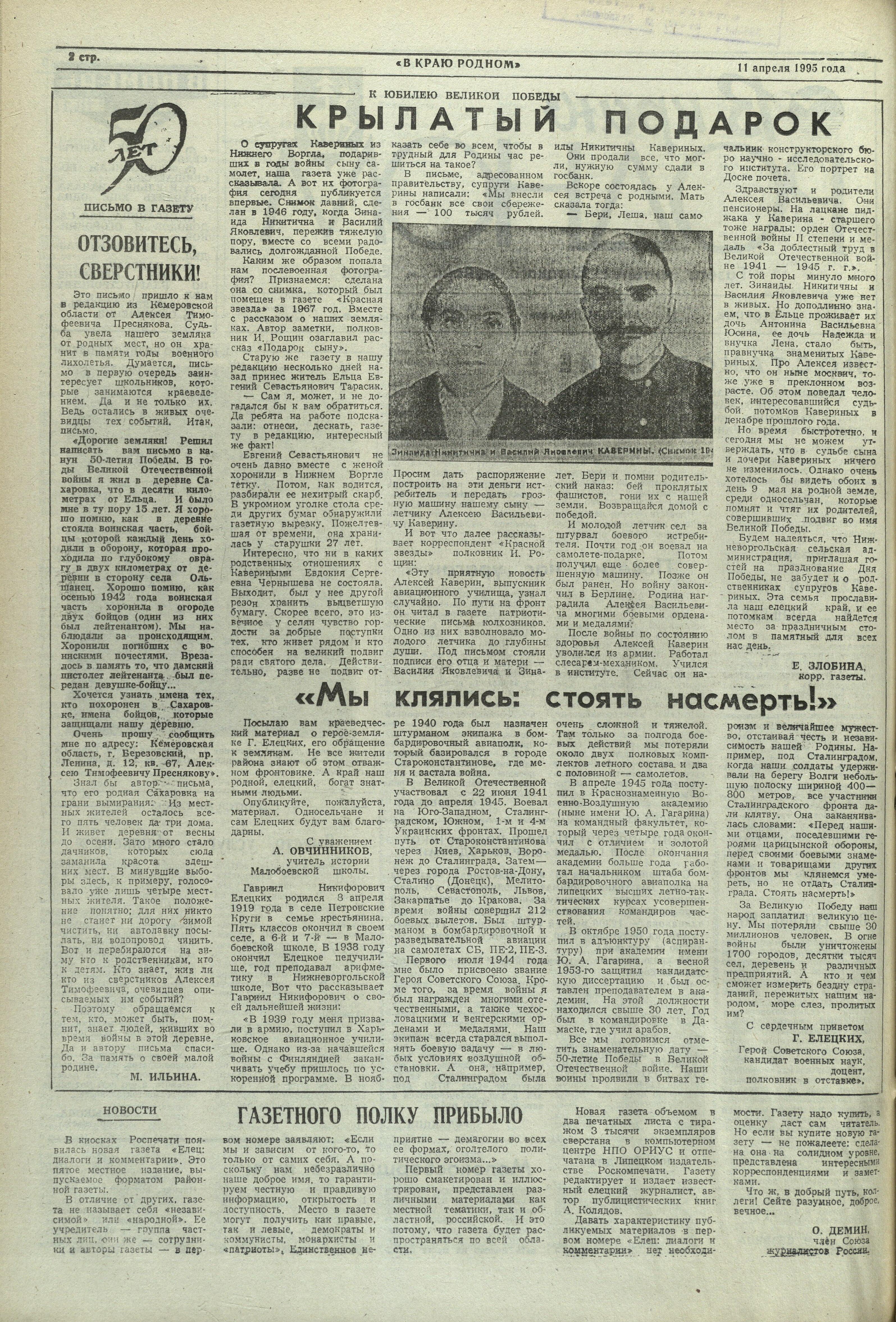 Старые газеты 96