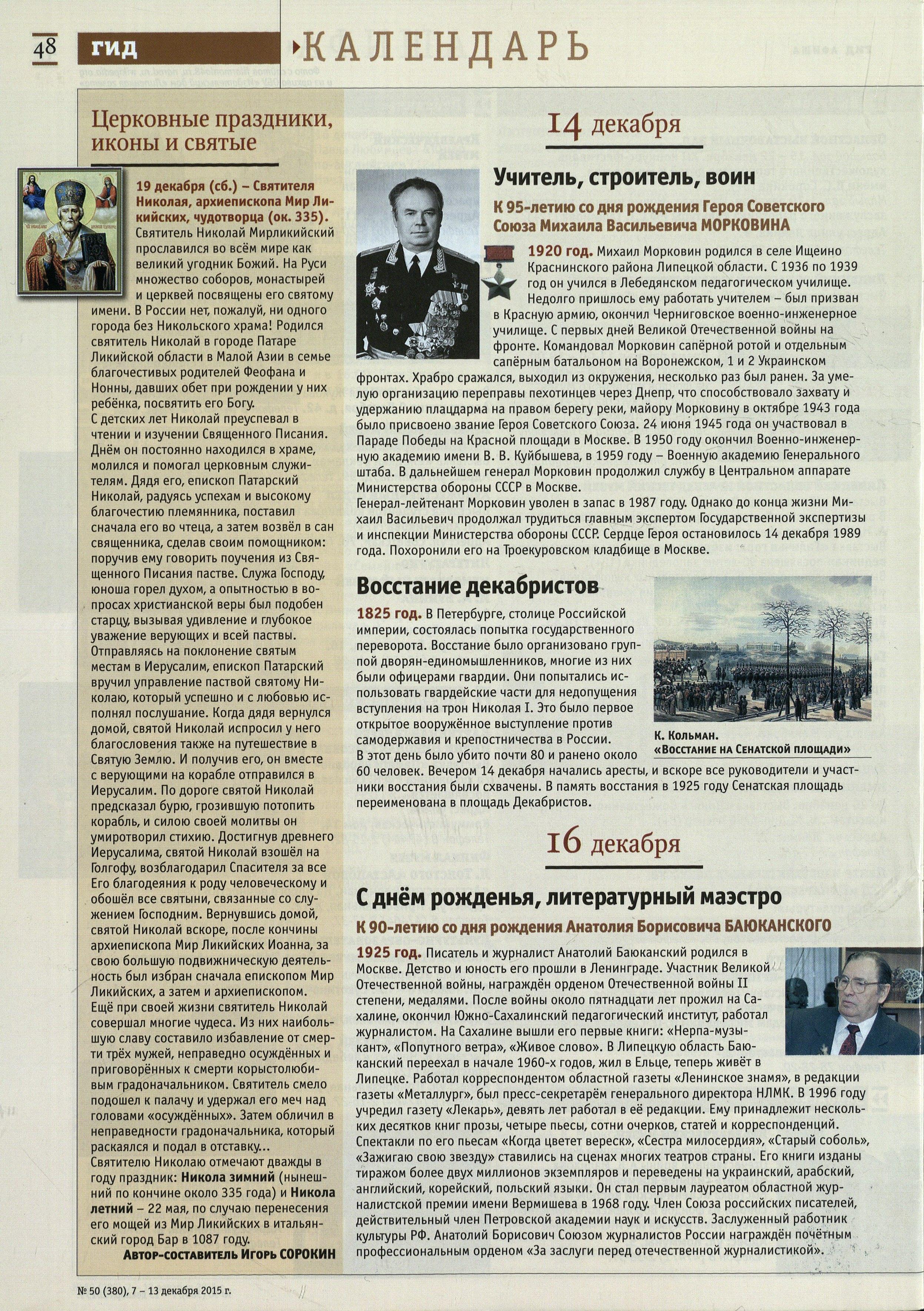 Новости большеигнатовского района республики мордовия